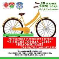 АНОНС! Молодежный велоквест «В ритме города» с элементами городского ориентирования, посвященный Дню молодежи в городе Могилеве