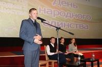 """День народного единства в кинотеатре """"Родина"""""""