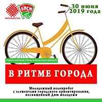 Молодежный велопробег «В ритме города» с элементами городского ориентирования, посвященный Дню молодежи в городе Могилеве